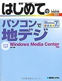 はじめてのパソコンで地デジ―Windows Media Center対応 Windows7版 (BASIC MASTER SERIES)