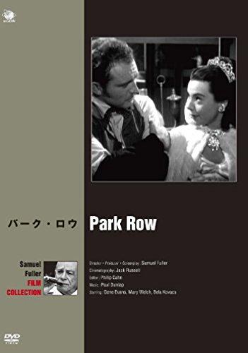 パーク・ロウ [DVD]