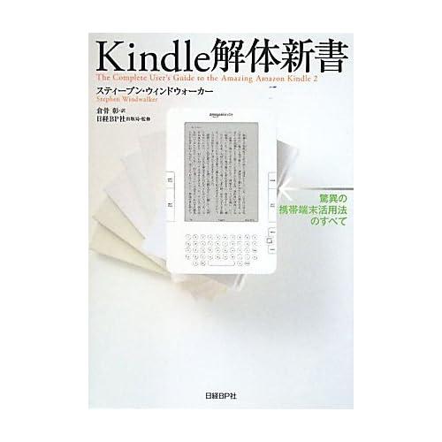 Kindle解体新書 驚異の携帯端末活用法のすべて