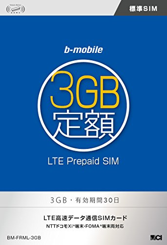 b-mobile 3GB定額 プリペイド データ通信 標準 SIM  [] BM-FRML-3GB