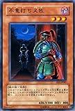 【遊戯王カード】 不意打ち又佐 EE2-JP087-R