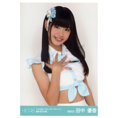 HKT48 生写真 スキ!スキ!スキップ! 握手会生写真【田中優香】研究生