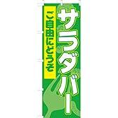「サラダバー」のぼり旗 3色 白