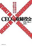 CEO vs. 取締役会―株主主権時代の権力闘争の行方