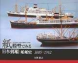 紙模型でみる日本郵船船舶史―1885-1982