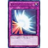 【シングルカード】 遊戯王 聖なるバリア -ミラーフォース- BE02-JP065 UR BEGINNER'S EDITION 2 [ 2011 ]