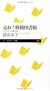 走れ!移動図書館: 本でよりそう復興支援 (ちくまプリマー新書)