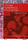 img - for Osnovy klinicheskoy gematologii book / textbook / text book