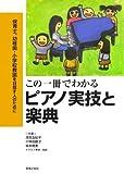 保育士、幼稚園・小学校教論を目指す人のために この一冊でわかる ピアノ実技と楽典