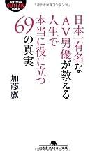 日本一有名なAV男優が教える人生で本当に役に立つ69の真実 (幻冬舎アウトロー文庫)