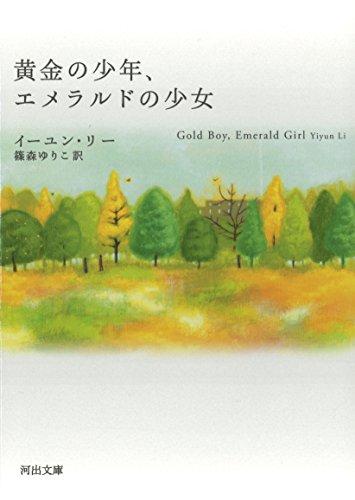 黄金の少年、エメラルドの少女