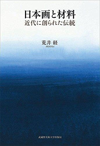 日本画と材料 近代に創られた伝統