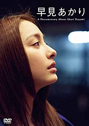 早見あかり A Documentary About Akari Hayami [DVD]
