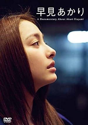 早見あかり A Documentary About Akari Hayami [DVD]