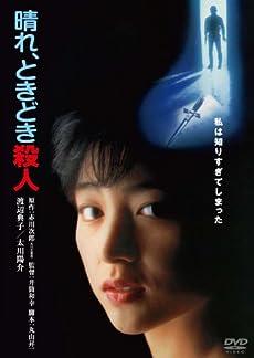 晴れ、ときどき殺人 角川映画 THE BEST [DVD]