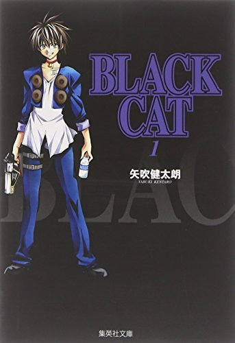 Black cat (1) (集英社文庫―コミック版)