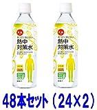 赤穂化成 熱中対策水 レモン味 500mlペット 48本セット(24本×2)
