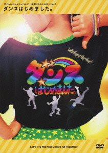 ダンスはじめました。~子どもも大人もやってみよう!基礎からわかるHip Hop!~ レッスンDVD