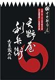 天野屋利兵衛 忠臣蔵外伝 (中野勘太郎一座 1) [DVD]