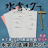 水書きグー(永字八法練習セット8点)