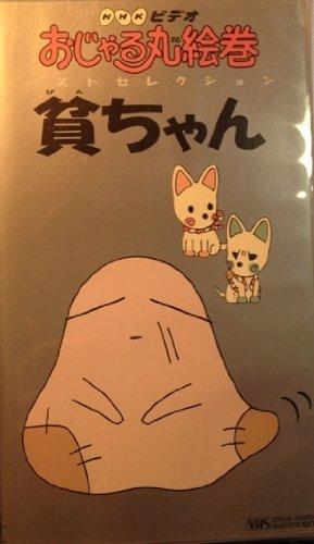 おじゃる丸絵巻 ベスト・セレクション(2)~貧ちゃん・双子犬・うすいさちよ~ [VHS]