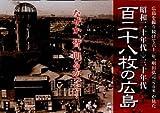 百二十八枚の広島