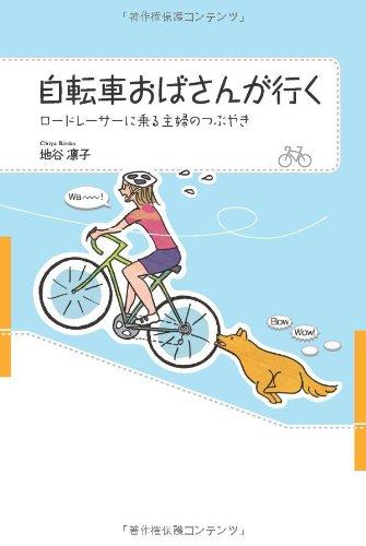 自転車おばさんが行く―ロードレーサーに乗る主婦のつぶやき