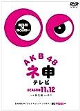 【Amazon.co.jp限定】AKB48 ネ申テレビ シーズン11&シーズン12 【5枚組BOX】(オリジナル生写真付き) [DVD]