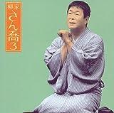 柳家さん喬3「唐茄子屋政談」-「朝日名人会」ライヴシリーズ33