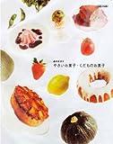やさいお菓子・くだものお菓子 (MARBLE BOOKS―daily made)