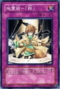 遊戯王カード 【 地霊術-「鉄」 】 EE4-JP050-N 《エキスパートエディションVol.4》