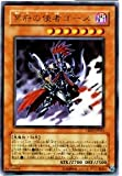 遊戯王カード 冥府の使者ゴーズ / ジャンプコミックス(YR03)