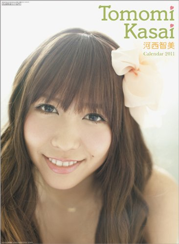 河西智美(AKB48) 2011年 カレンダー