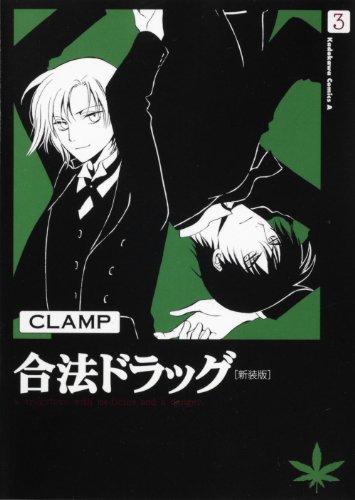 合法ドラッグ 3 [新装版] (角川コミックス・エース 45-23)