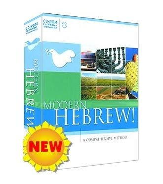 Modern Hebrew - Master Modern Hebrew with a comprehensive method! For Windows and Macintosh