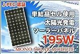 単結晶 ソーラーパネル195W  J-PEC認証 住宅・産業用向けソーラーパネル