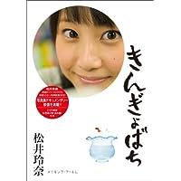 きんぎょばち (DVD)