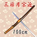【刀剣乱舞 風】木製刀/模造刀/武士刀 100cm コスプレ小物/道具 (三日月宗近風)