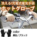 ホットグローブ 洗える 充電式手袋 【黒色:ブラック HG-080BK】