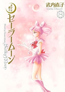 Pretty Guardian Sailor Moon Complete Edition Vol.8