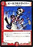 デュエルマスターズ 【ピーカプのドライバー】 DMX02-013-R ≪デッキビルダーDX-ハンター・エディション≫