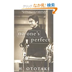 �p���� �ܑ̕s���� - No One's Perfect
