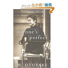 �p���� �ܑ̕s���� - No One's Perfect