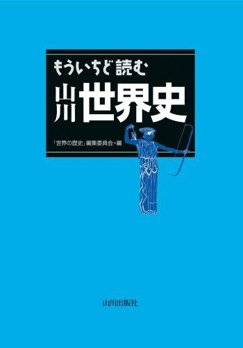 もういちど読む 山川世界史 [Kindle版]
