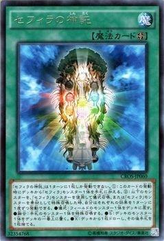 遊戯王 CROS-JP060-R 《セフィラの神託》 Rare