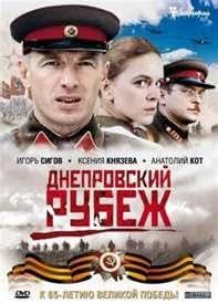 Dnjeper Line: Love and War / Dneprovskij rubezh