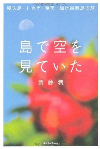 島で空を見ていた 屋久島・トカラ・奄美・加計呂麻島の旅