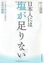 日本人には塩が足りない!―ミネラルバランスと心身の健康