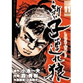 新・子連れ狼 11―Lone wolf (ビッグコミックス)
