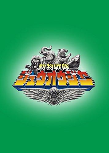 スーパー戦隊シリーズ 動物戦隊ジュウオウジャー VOL.8[DVD]